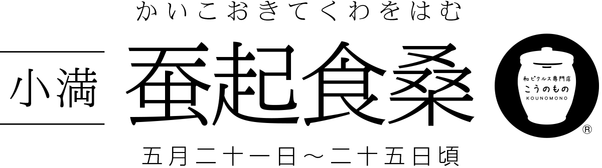 小満・蚕起食桑(しょうまん・かいこおきてくわをはむ)5月21日〜25日頃