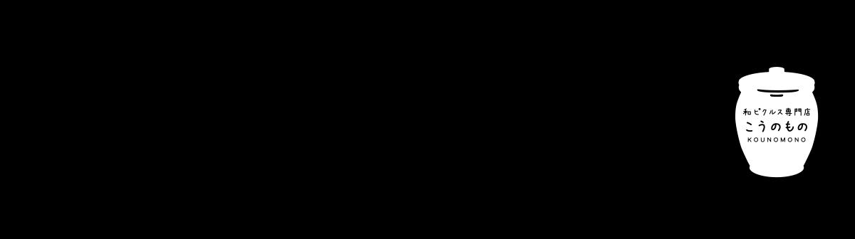 芒種・梅子黄(ぼうしゅ・うめのみきばむ)6月16日〜20日頃