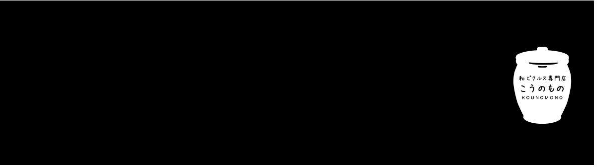 立秋・蒙霧升降(りっしゅう・ふかききりまとう)8月18日〜22日頃
