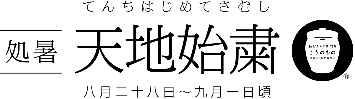 処暑・天地始粛(しょしょ・てんちはじめてさむし)8月28日〜9月1日頃