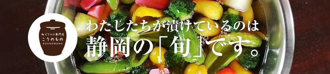 私たちが漬けてるのは静岡の旬です。